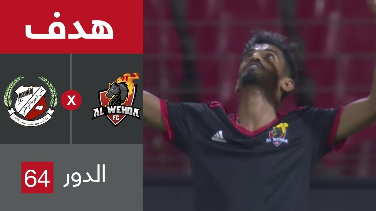 هدف الوحدة الثالث ضد النعيرية (محمد العتيبي) في دور الـ64 من كأس خادم الحرمين الشريفين