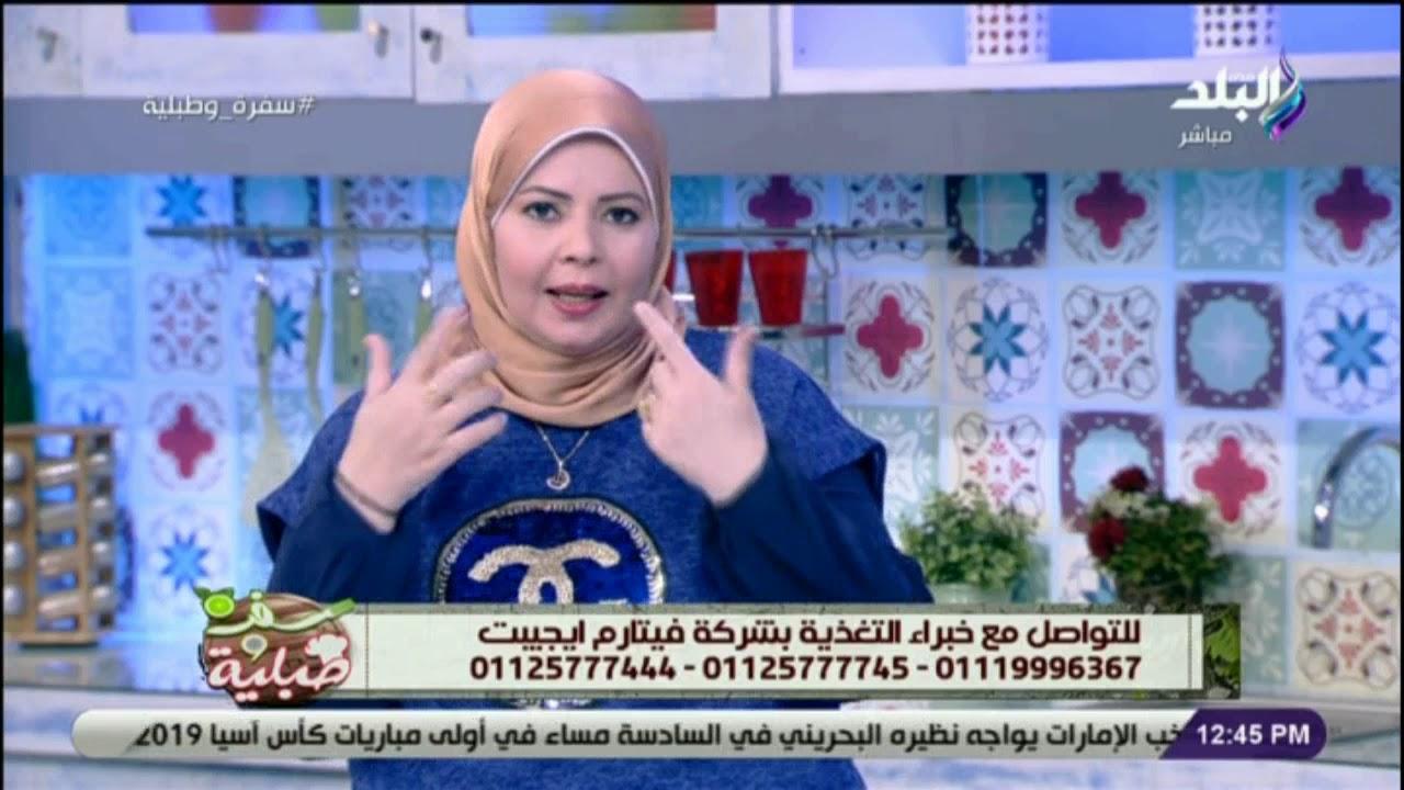 برنامج سفرة وطبلية: تراكم الدهون – روان احمد