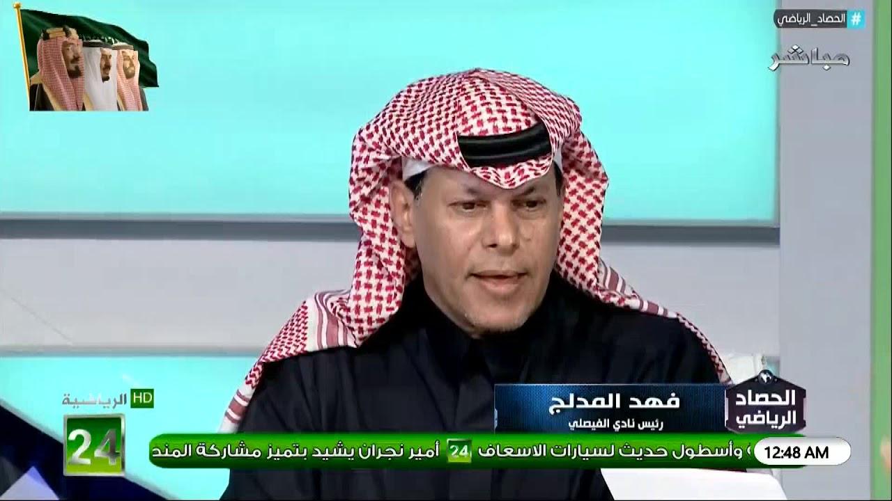 """""""فهد المدلج"""" رئيس نادي #الفيصلي : بنتي نوره لم تحضر مباراة الأمس بين الهلال و الفيصلي"""