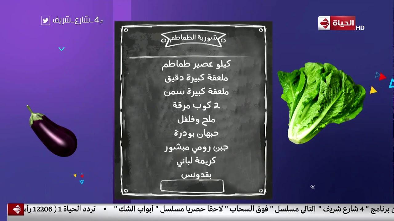 بالفيديو الشيف مني الطرابيشي تقدم طريقة تحضير شوربة الطماطم
