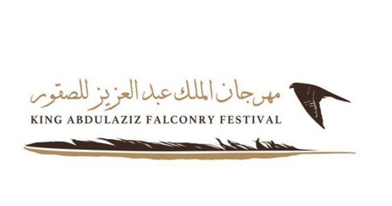 انطلاق مهرجان الملك عبدالعزيز للصقور شمال العاصمة الرياض غدا