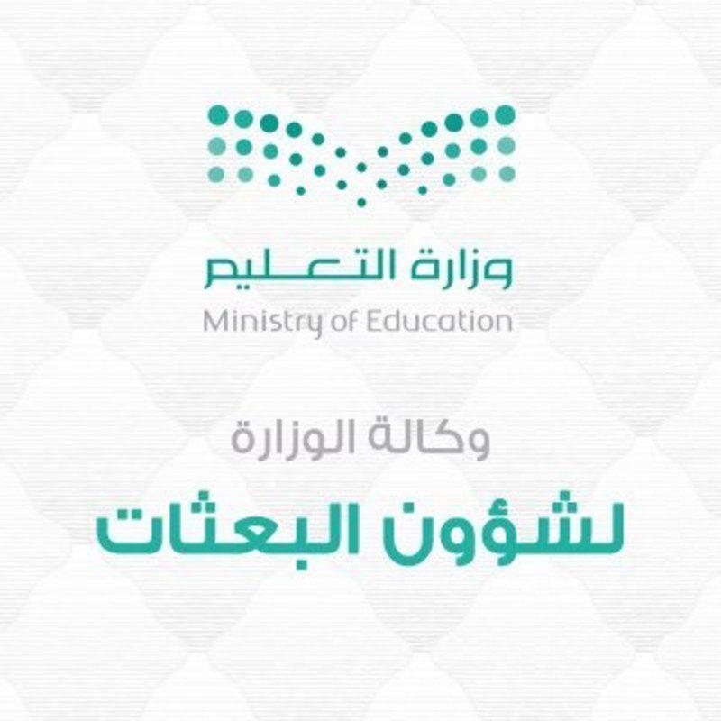 الحساب الرسمي لوكالة وزارة التعليم لشؤون البعثات: منح للطلاب والمعلمين للدراسة في اليابان لمدة عام