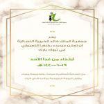 جمعية الملك خالد الخيرية النسائية بمنطقة تبوك تعلن بدء ركنها التعريفي بتبوك بارك