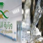 """"""" وزارة الصحة بالمملكة """" تكشف مدى خطورة مياه زمزم على مريض السرطان"""