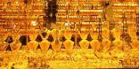 أسعار الذهب عيار 21 يسجل 135.36 ريال….اليوم الثلاثاء