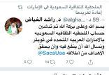 """الملحقية الثقافية السعودية بالإمارات العربية المتحدة تدشن حسابها الرسمي على """"تويتر"""""""