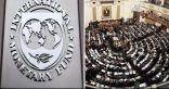 دعوة صندوق النقد الدول الإفريقية لتطبيق برامج الإصلاحات