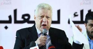 أنباء عن نظر طلبات لرفع الحصانة البرلمانية عن رئيس تادى الزمالك المصرى
