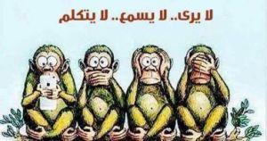 رابع القرود الحكماء يظهر!!!