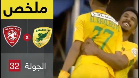 ملخص مباراة الفيصلي والخليج في دور الـ32 من كأس خادم الحرمين الشريفين