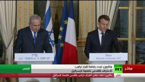 الرئيس الفرنسى يرفض قرار ترامب بشأن القدس بحضور نتنياهو…. فيديو