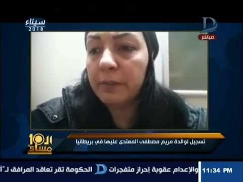 بالفيديو والدة الطالبة المصرية المتوفية فى لندن تروى تفاصيل الواقعة