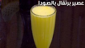 بالفيديو شريف الحطيبي يوضح طريقة تحضير عصير البرتقال بالصودا
