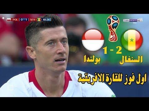 بالفيديو أهداف مباراة السنغال وبولندا 2-1والغوز للسنغال