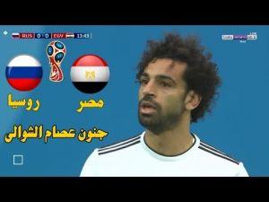 بالفيديو شاهد ملخص مباراة مصر و روسيا ضمن المجموعة الأولى فى المونديال