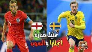 شاهد السويد تسقط أمام إنجلترا بثناثية فى درو الثمانية فى روسيا 2018