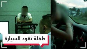 بالفيديو محاكمة صينى سمح لطفلته بقيادة السيارة