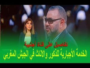 شاهد ما قاله الأعلام الاجنبي عن الخدمة الأجبارية في الجيش المغربي