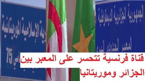 قناة فرنسية تتحسر على الطريق الاستراتيجي بين الجزائر وموريتانيا وقريبا مالي والنيجر 2018