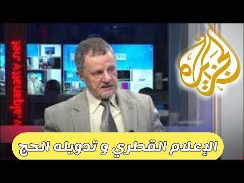 د. عمر عبد الستار / لماذا يريد الإعلام القطري تدويل الحج ؟ شاهد ذلك