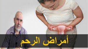أ مراض الرحم وطرق الوقاية من التعفنات – الدكتور كريم العابد العلوي –