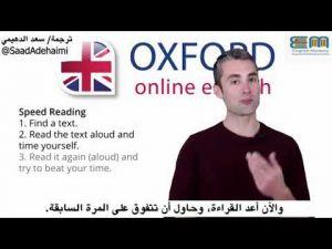 كيف تطور طلاقتك في اللغة الإنجليزية باستخدام أسلوب القراءة السريعة؟   ترجمة أ. سعد الدهيمي 