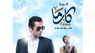 النجم المصري عمرو سعد يعود للسينما بفيلم كارما