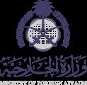 المملكة تعلن عن إدانتها واستنكارها الشديدين لانفجار سيارة مفخخة في مدينة تكريت العراقية