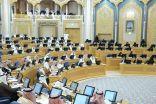 مجلس الشوري يوافق علي عدة اتفاقيات بين السعودية والإمارات في النفط والغاز
