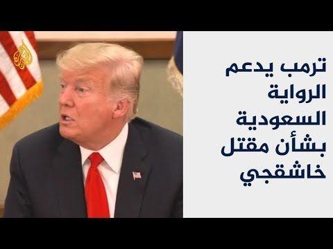 ترمب يدعم الرواية السعودية بشأن مقتل خاشقجي