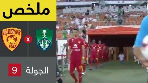 ملخص مباراة الأهلي والقادسية في الجولة 9 من دوري كاس الامير محمد بن سلمان للمحترفين