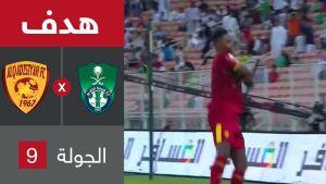 هدف القادسية الثاني ضد الأهلي (هارون كمارا) في الجولة 9 من دوري كاس الامير محمد بن سلمان للمحترفين