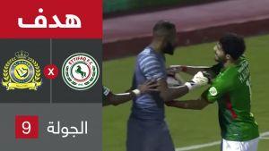 هدف الاتفاق الأول ضد النصر (سعيد الربيعي) في الجولة 9 من دوري كاس الامير محمد بن سلمان للمحترفين