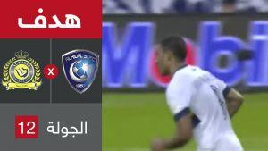 هدف النصر الأول ضد الهلال (جوليانو) في الجولة 12 من دوري كاس الأمير محمد بن سلمان للمحترفين
