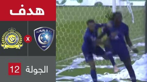 هدف الهلال الثاني ضد النصر (بافتيمبي غوميز) في الجولة 12 من دوري كاس الأمير محمد بن سلمان للمحترفين