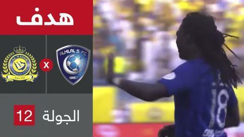 هدف الهلال الأول ضد النصر (بافتيمبي غوميز) في الجولة 12 من دوري كاس الأمير محمد بن سلمان للمحترفين
