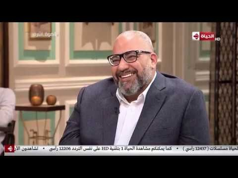 بالفيديو الفنان أشرف عبد الباقي يستقبل الفنانبيومي فؤاد في قهوة أشرف