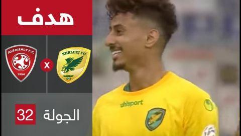 هدف الخليج الأول ضد الفيصلي (حسين القيد) في دور الـ32 من كأس خادم الحرمين الشريفين