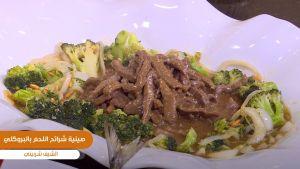 صينية شرائح اللحم بالبروكلي | الشيف شربيني