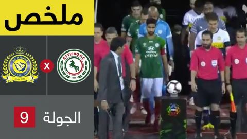 ملخص مباراة الاتفاق والنصر في الجولة 9 من دوري كاس الامير محمد بن سلمان للمحترفين