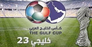 الكشف عن شعار خليجى 23 فى الكويت
