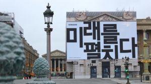 شركة سامسونغ لافتات طرقية باللغة الكورية في شوارع باريس