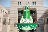جامعة الملك عبدالعزيز تبدأ استقبال طلبات القبول في برامج الانتظام للبكالوريوس والدبلومات