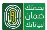 المديرية العامة للجوازات تدعو المقيمين إلى تسجيل «بصماتهم» تفادياً لإيقاف سجلاتهم