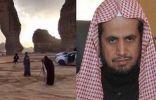 الشيخ سعود المعجب يوجه بالقبض على الشباب الذين ضايقوا سياح العلا