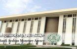"""مؤسسة النقد العربي السعودي """" ساما """" تغرم 16 مؤسسة مالية لمخالفتها مبادئ التمويل المسؤول للأفراد"""